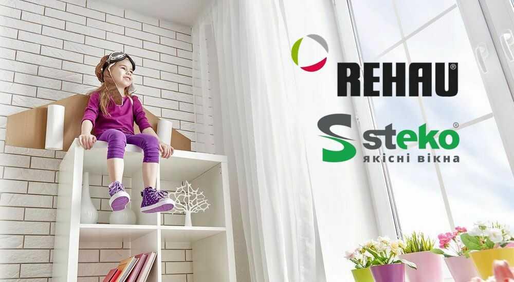 Как выбрать компанию по остеклению – советы от REHAU