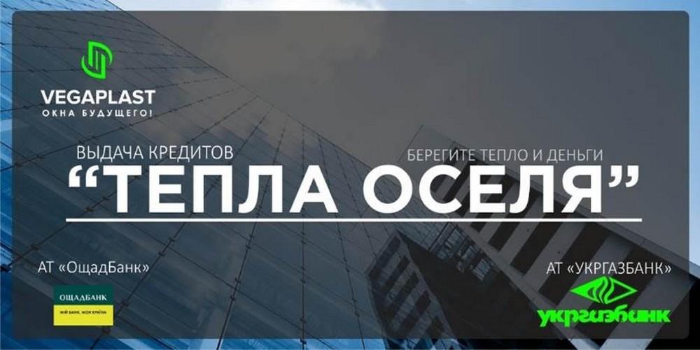 Купить пластиковые окна в Днепропетровске со скидкой 35%