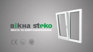 Как правильно выбрать стеклопакеты Steko в Днепре